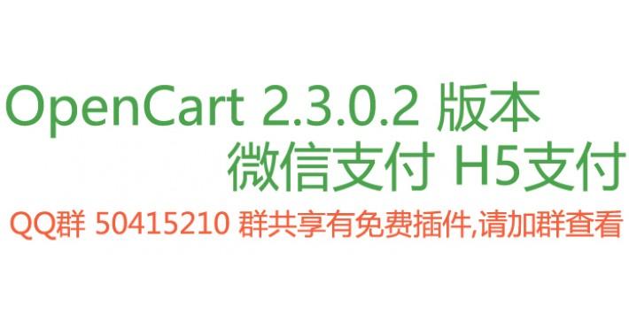 微信支付 H5支付 weixin payment 2302版本