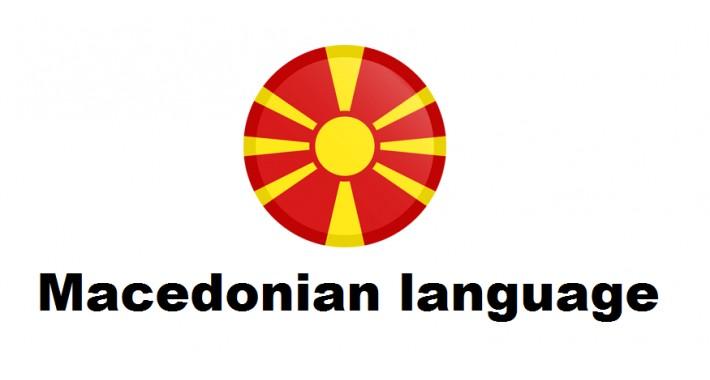 Macedonian language Pack OC3x