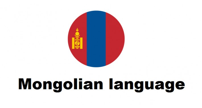 Mongolian language Pack OC2x