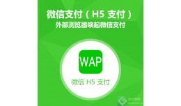 wechat-payment-H5(微信支付H5方式)