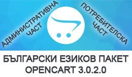 Български език (Админ+Потр..