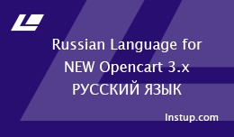 Russian language for Opencart 2.2.x - 3.x