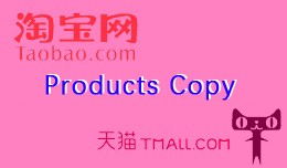 TaoBao and Tmall Products Copy淘宝商品复制