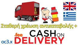 Cash on delivery with fixed fee GR-EN oc3.x