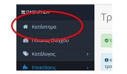 Admin's Front Store Link Greek oc3.x
