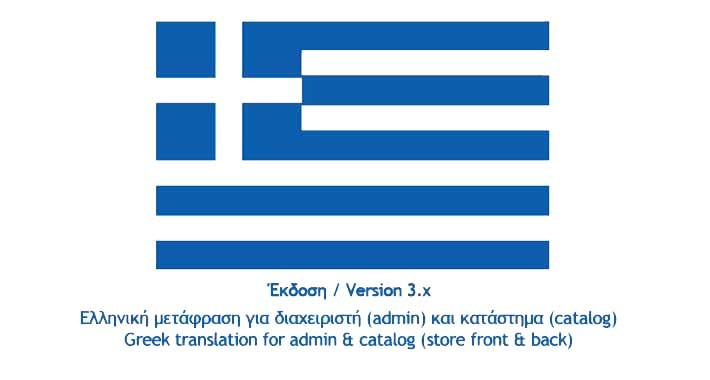 Full Greek Translation oc3.x Store Front & Admin
