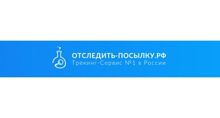 DeliveryCRM (Отследить-послыку.рф)