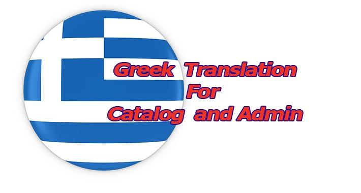 Greek Language By SDS