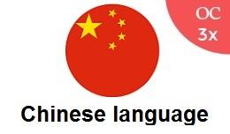 Chinese language Pack OC3x