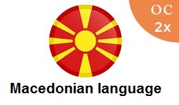 Macedonian language Pack OC2x