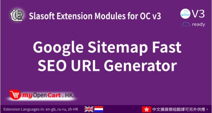 Slasoft Google Sitemap Fast SEO URL Generator OCV3.0