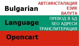 Bulgarian language,  Български език..