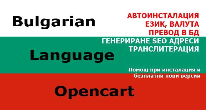Bulgarian language,  Български език и валута, SEO адреси