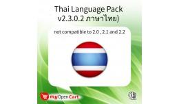 OpenCart Thai languag pack for v.2.3 ภาษ�..