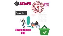 Яндекс Касса PRO (Расширенн�..
