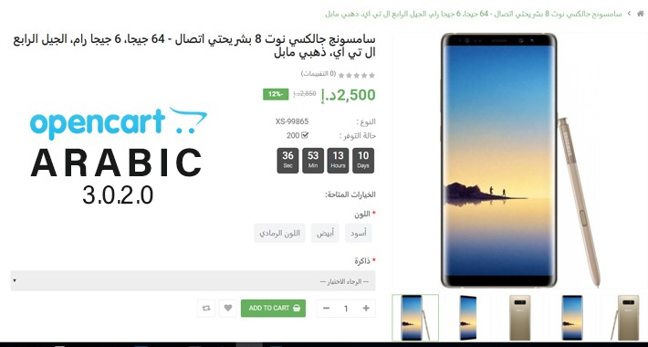 OpenCart - Arabic Language Pack 3 x (RTL)