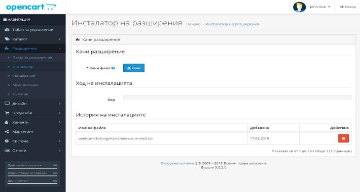 Български език за OpenCart 3.x