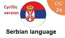 Serbian language Pack OC2x