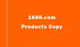 1688.COM Products Copy (阿里巴巴中国站168..
