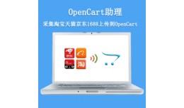 OpenCart助理-采集京东淘宝天猫阿里巴..