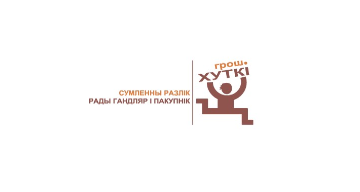 АИС Расчет (ЕРИП) Беларусь. Сервис Хутки Грош.