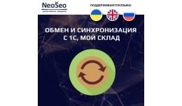 Обмен и Синхронизация с 1С ..