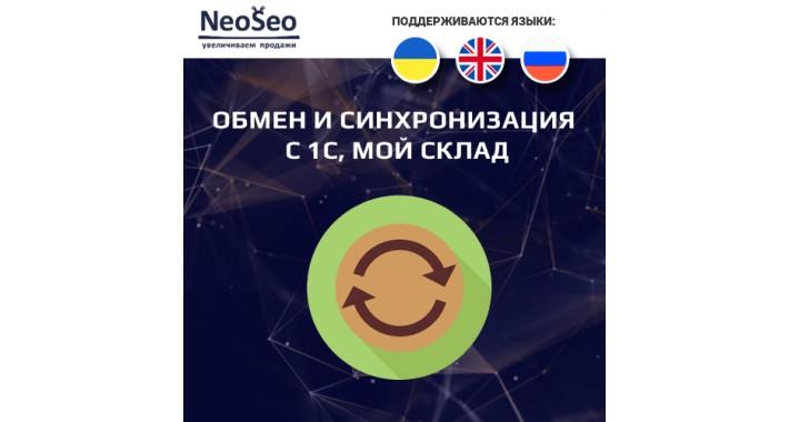 Обмен и Синхронизация с 1С Предприятие - Модуль Opencart NeoSeo