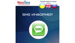 Модуль для Opencart - NeoSeo SMS Инф..