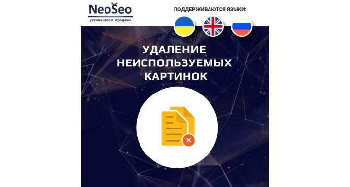 Удаление неиспользуемых картинок - Модуль NeoSeo для Opencart