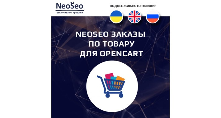 Заказы по товару - Модуль для Opencart NeoSeo