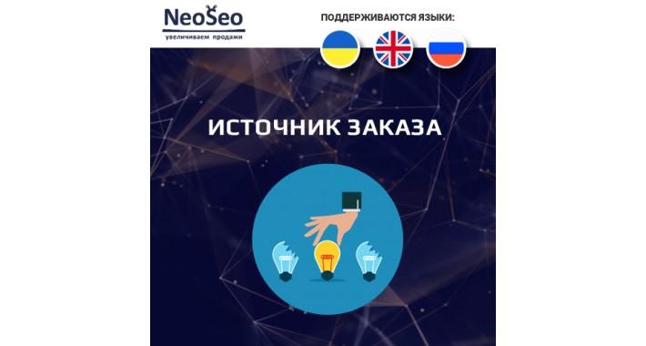 Источник заказа, Модуль для Opencart - веб-студия NeoSeo