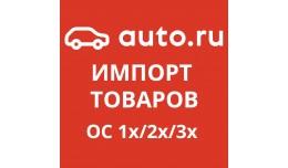 Auto.ru импорт товаров / products i..