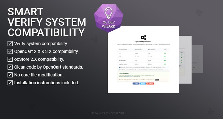 Smart Verify System Сompatibility