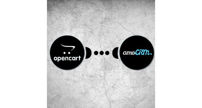 Интеграция opencart и amocrm интеграция горячая линия амо срм