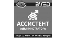 BVED Ассистент администрато..