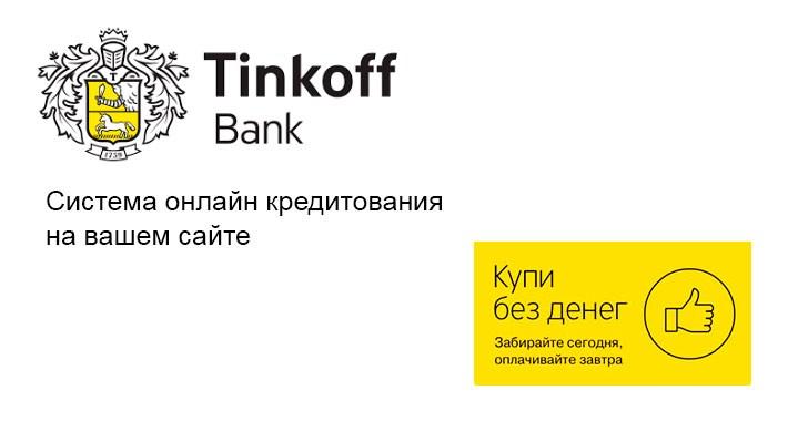Модуль оплаты на сайте через Тинькофф Кредит (Купить в кредит)