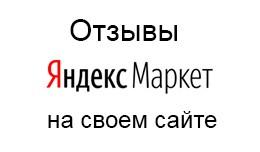 Модуль импорта отзывов из ..