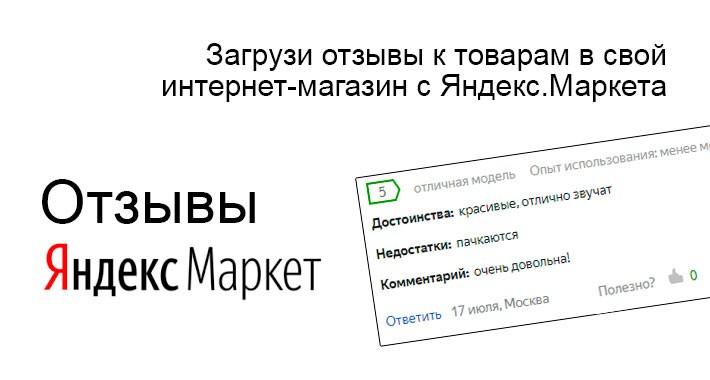 Модуль импорта отзывов из Яндекс.Маркета на свой сайт