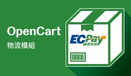 ECPay Logistics for OpenCart 3.0.2.0