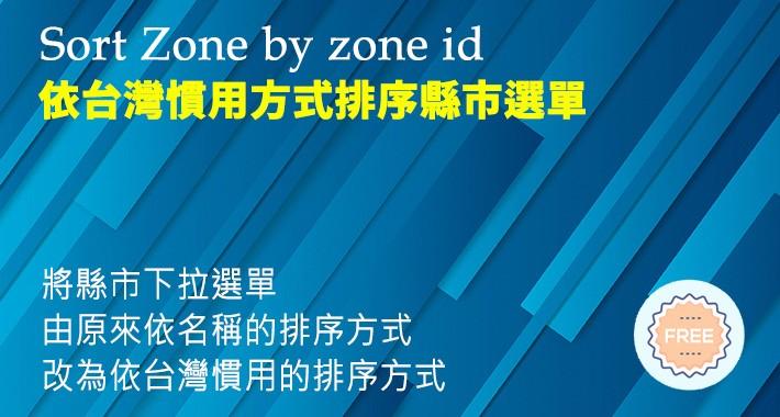 依台灣慣用方式排序縣市選單