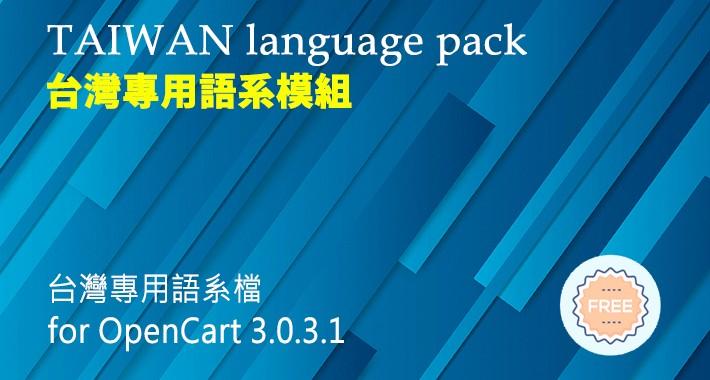 OpenCart 台灣中文語系 3.0.3.1