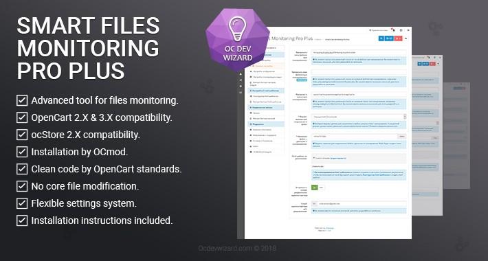 Smart Files Monitoring Pro Plus