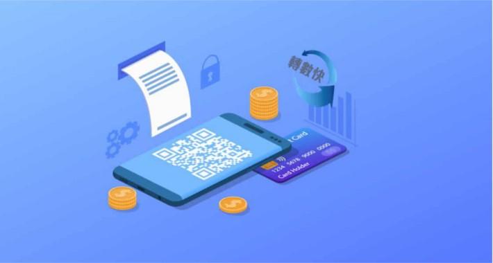 轉數快 Faster Payment System (FPS)