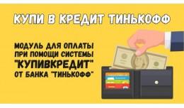 """Тиньковфф оплата """"Купи �.."""