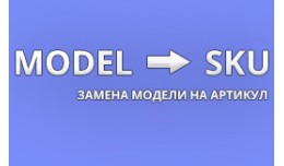 Add SKU instead of model in product page (Арт..
