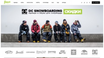 Оnline store of goods for skateboarders, snowboarders