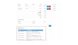 Shipping Info From Kuaidi100.com 快递100物流..