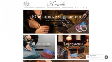 online store of luxury leather accessories and jewelry