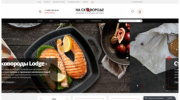 Online store for the sale of goods for frying