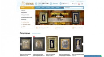 Online store for the sale of icons